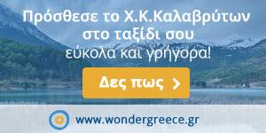 wondergreece