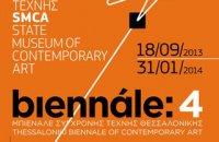 4η Biennale Σύγχρονης Τέχνης Θεσσαλονίκης, Άρθρα, wondergreece.gr