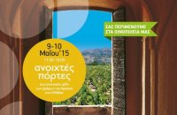 9-10 May Open Doors 2015 , Articles, wondergreece.gr