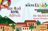 Αποκριά 2016 στην Αθήνα!, Άρθρα, wondergreece.gr
