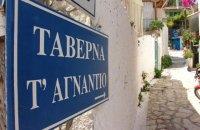 T' agnantio, Lefkada, wondergreece.gr