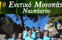 1o Ενετικό Μονοπάτι Ναυπάκτου, Άρθρα, wondergreece.gr