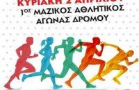 1ος Αγώνας Δρόμου Αλισσού, Άρθρα, wondergreece.gr