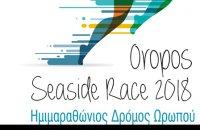 3ος Ημιμαραθώνιος Ωρωπού «OROPOS SEASIDE RACE 2018», Άρθρα, wondergreece.gr