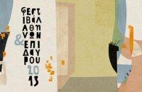Φεστιβάλ Αθηνών και Επιδαύρου 2013, Άρθρα, wondergreece.gr