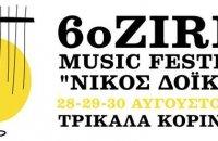6o Ziria Music Festival , Άρθρα, wondergreece.gr