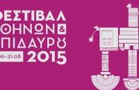 Φεστιβάλ Αθηνών και Επιδαύρου 2015, Άρθρα, wondergreece.gr