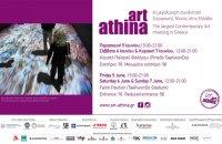 Art-Athina 2015, Άρθρα, wondergreece.gr