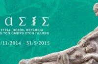 ΙΑΣΙΣ - Θεραπεία από τον Όμηρο στον Γαληνό, Άρθρα, wondergreece.gr