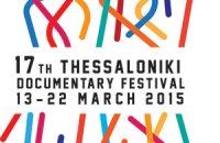 17ο Φεστιβάλ Ντοκιμαντέρ Θεσσαλονίκης , Άρθρα, wondergreece.gr