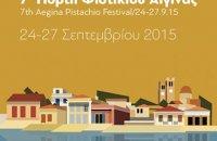 Aegina Fistiki Fest 2015 , Articles, wondergreece.gr