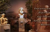 Athens through the travelers of 17th-19th century, Articles, wondergreece.gr