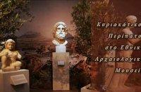 Κυριακάτικοι περίπατοι στο Εθνικό Αρχαιολογικό Μουσείο, Άρθρα, wondergreece.gr