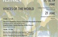 4ο Tinos World Music Festival, Άρθρα, wondergreece.gr