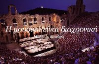 17th European Music Day 2016, Articles, wondergreece.gr