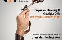 4o Φεστιβάλ Κινηματογράφου Χανίων, Άρθρα, wondergreece.gr