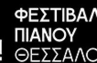 5ο Φεστιβάλ Πιάνου Θεσσαλονίκης, Άρθρα, wondergreece.gr