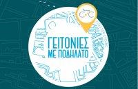 Ποδήλατο στην πόλη!, Άρθρα, wondergreece.gr