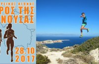 Cyclades Trail Cup 2017, Άρθρα, wondergreece.gr