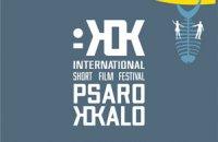 11th Psarokokalo 2017, Άρθρα, wondergreece.gr
