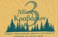 3ος Άθλος Κραβάρων, Άρθρα, wondergreece.gr